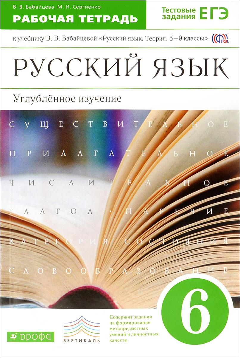 6 языка класс русского бабайцева решебник