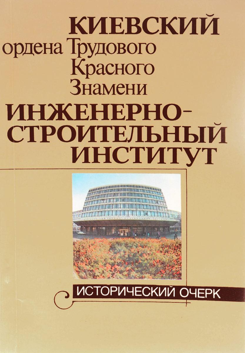 Киевский ордена Трудового Красного Знамени инженерно-строительный институт