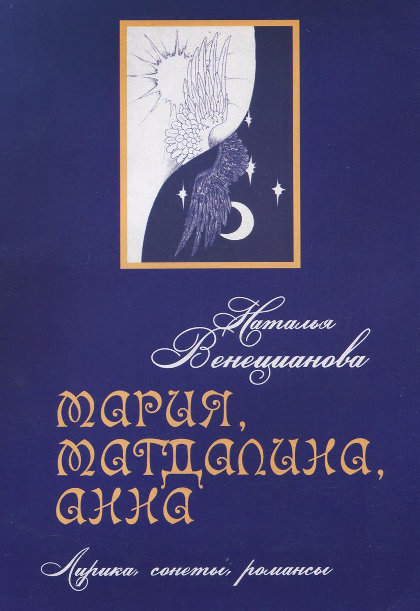 Мария, Магдалина, Анна...