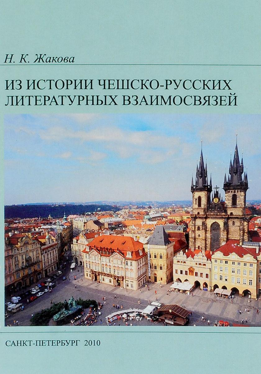 Из истории чешско-русских литературных взаимосвязей. Учебное пособие