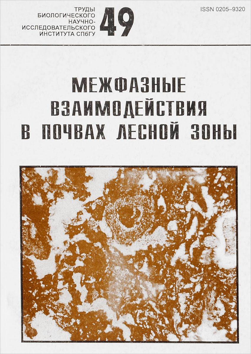 Межфазные взаимодействия в почвах лесной зоны ( 5-288-02600-9 )