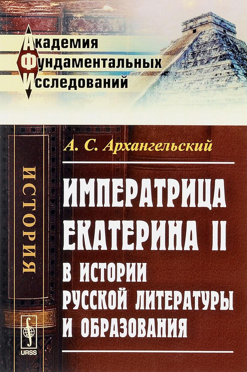 Императрица Екатерина II в истории русской литературы и образования ( 978-5-9710-2856-7 )