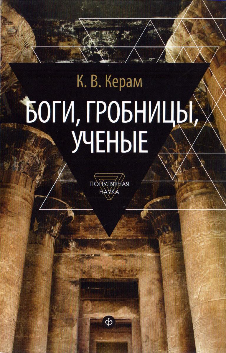 Боги, гробницы, ученые ( 978-5-367-03609-1 )