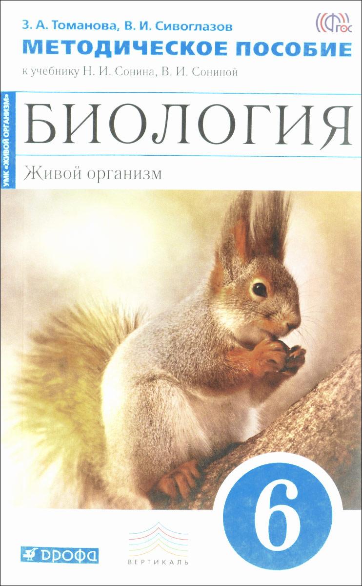 Учебник по биологии 6 класс сонин с белкой.