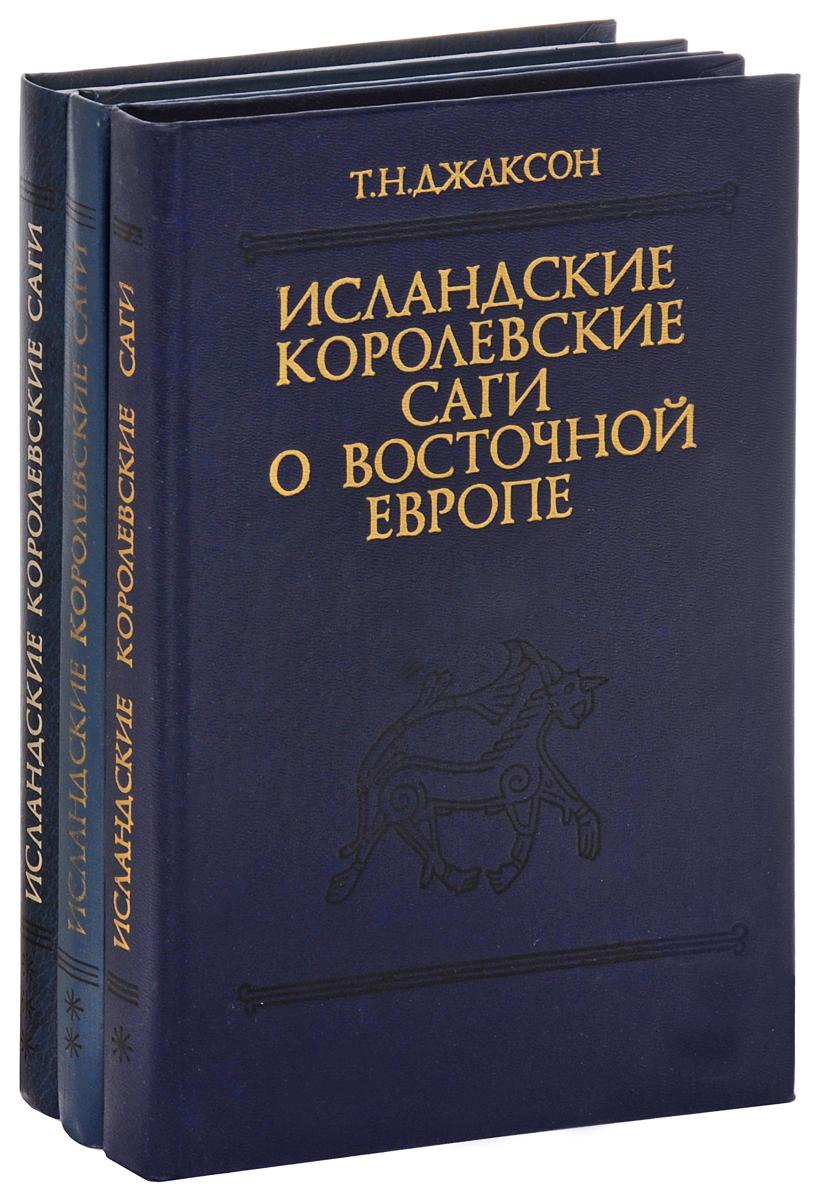 Исландские королевские саги о Восточной Европе (комплект из 3 книг)