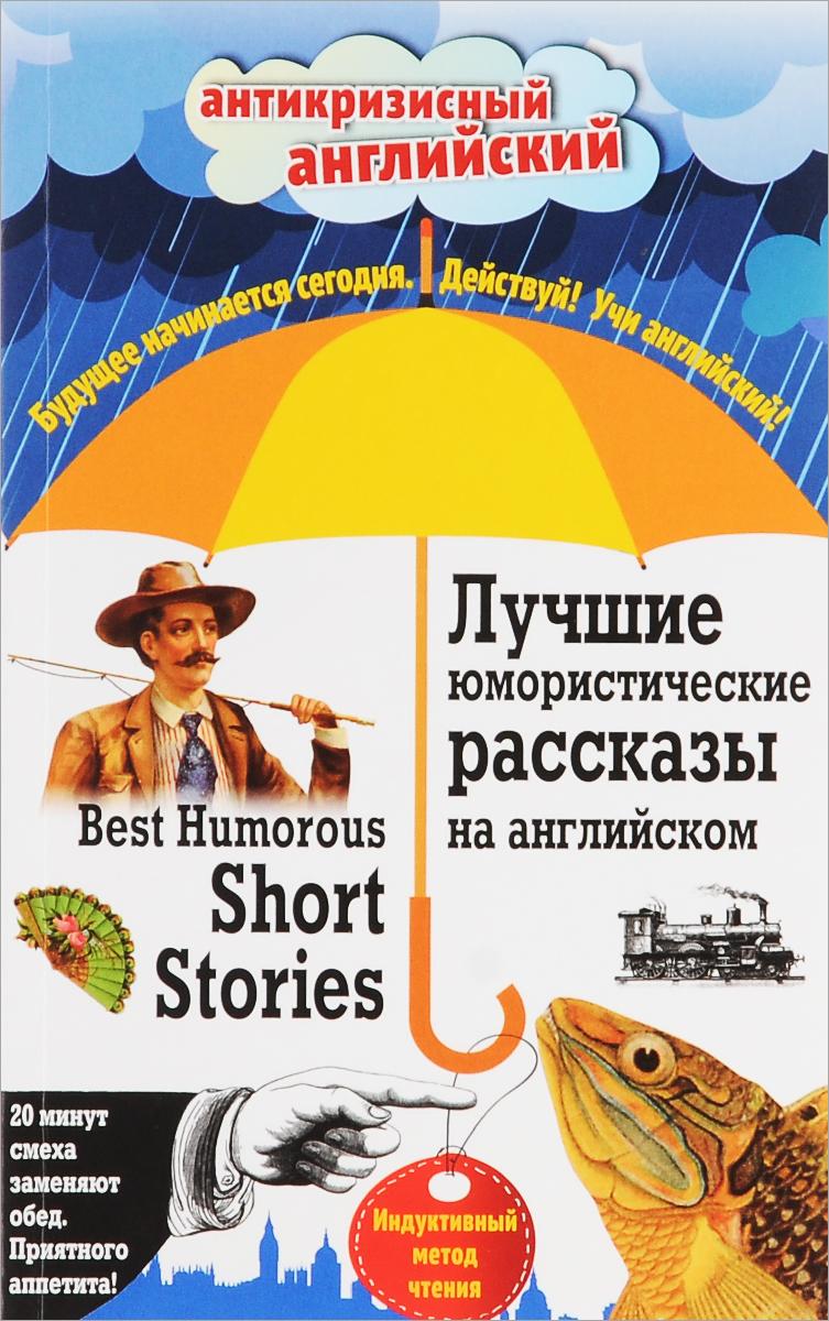 Best Humorous Short Stories / Лучшие юмористические рассказы на английском. Индуктивный метод чтения