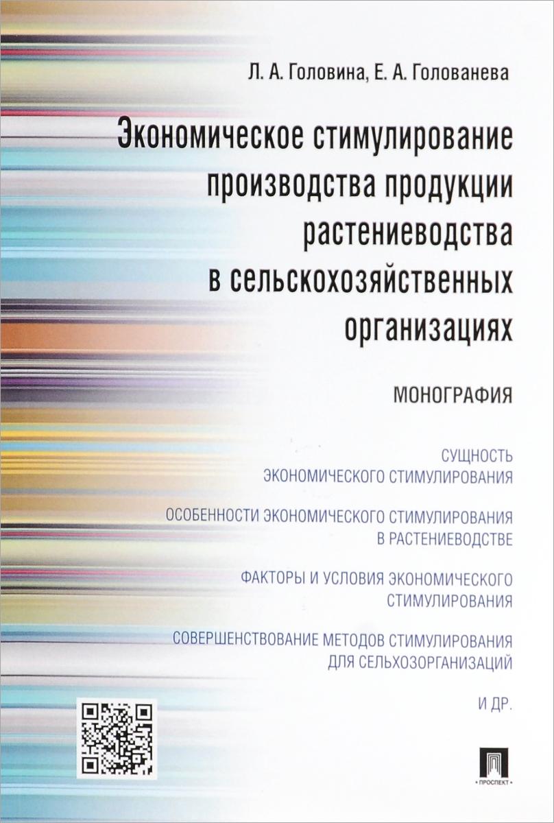 Экономическое стимулирование производства продукции растениеводства в сельскохозяйственных организациях ( 978-5-392-20080-1 )