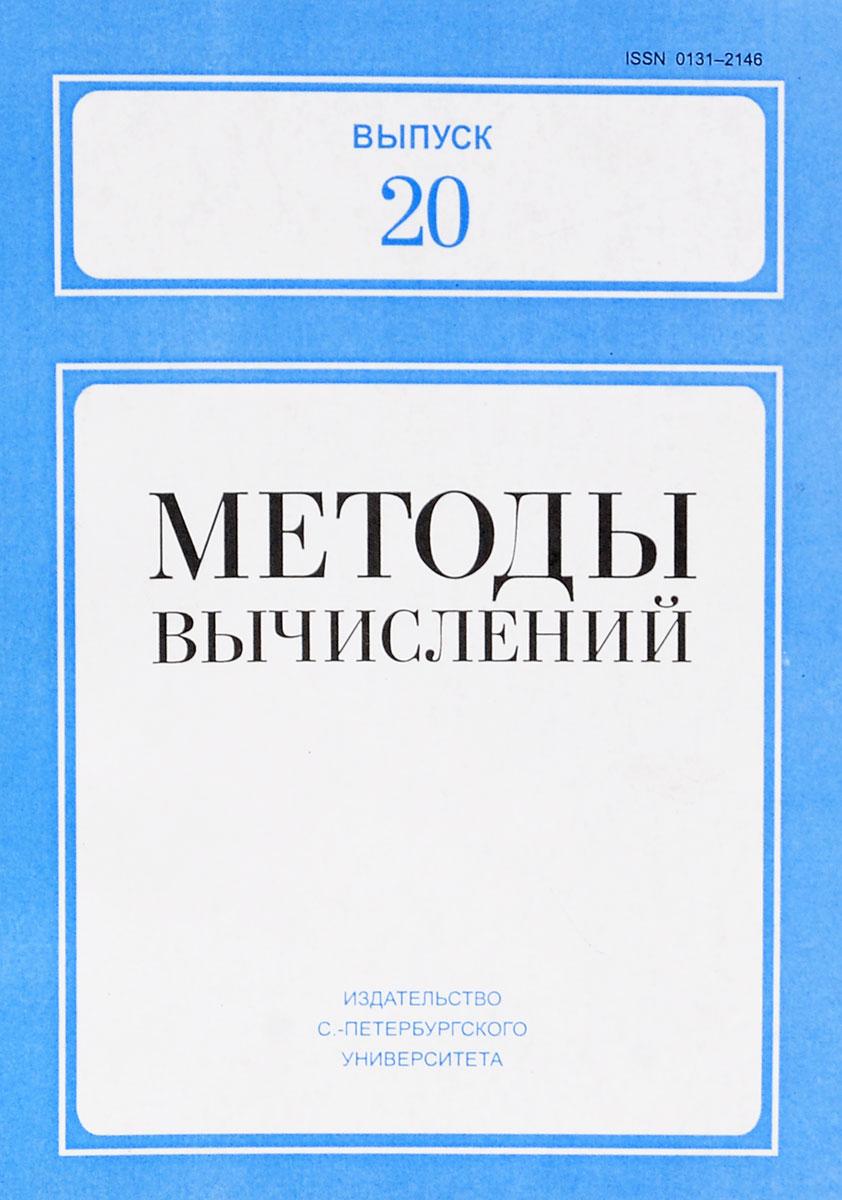 Методы вычислений. Выпуск 20