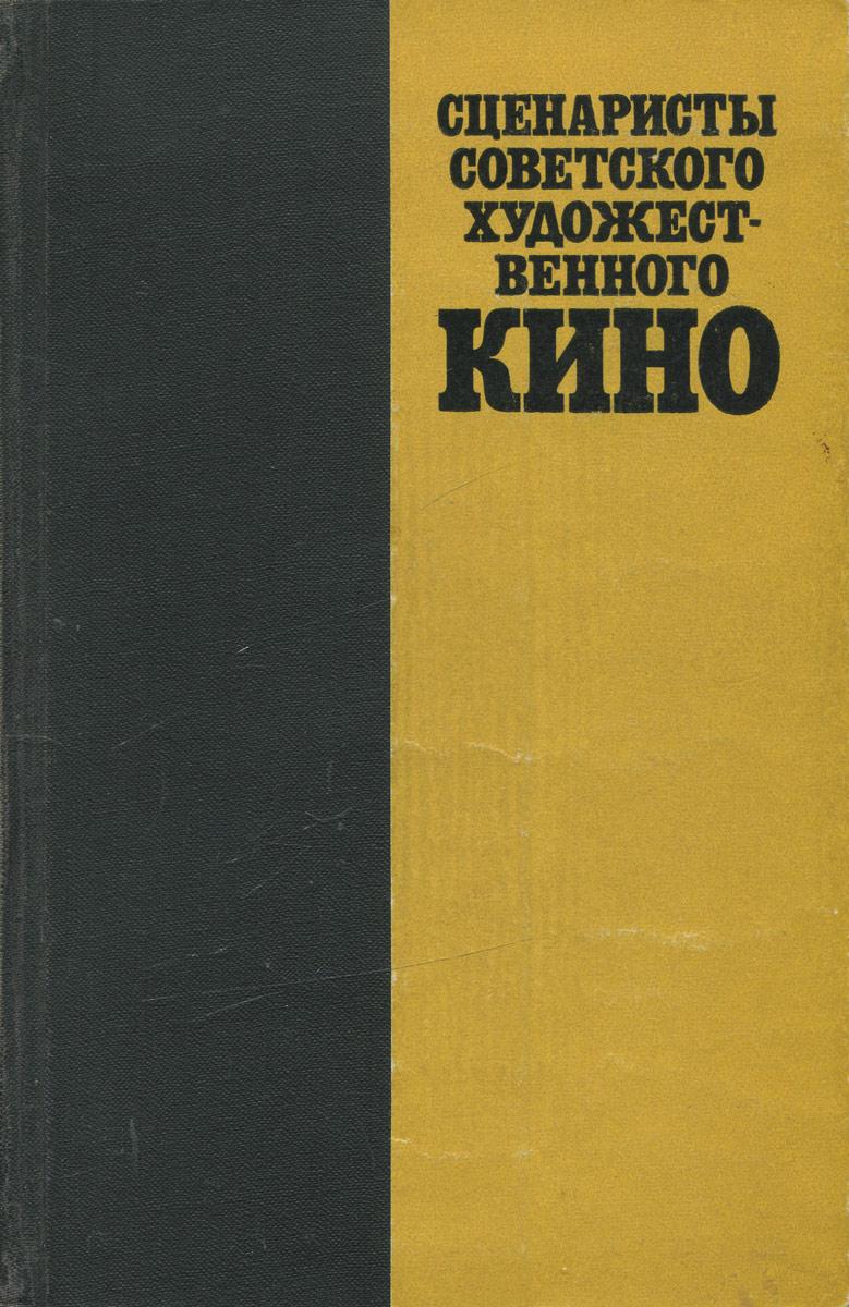 Сценаристы советского художественного кино 1917-1967 гг. Справочник