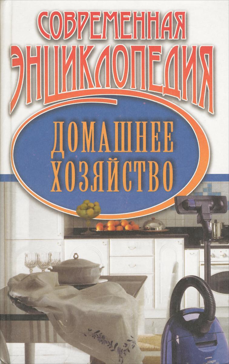 Современная энциклопедия. Домашнее хозяйство