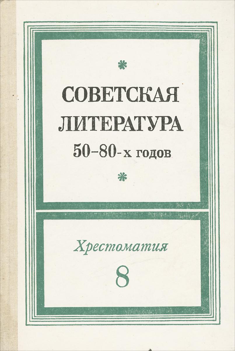 Советская литература 50-80-х годов. 8 класс. Хрестоматия