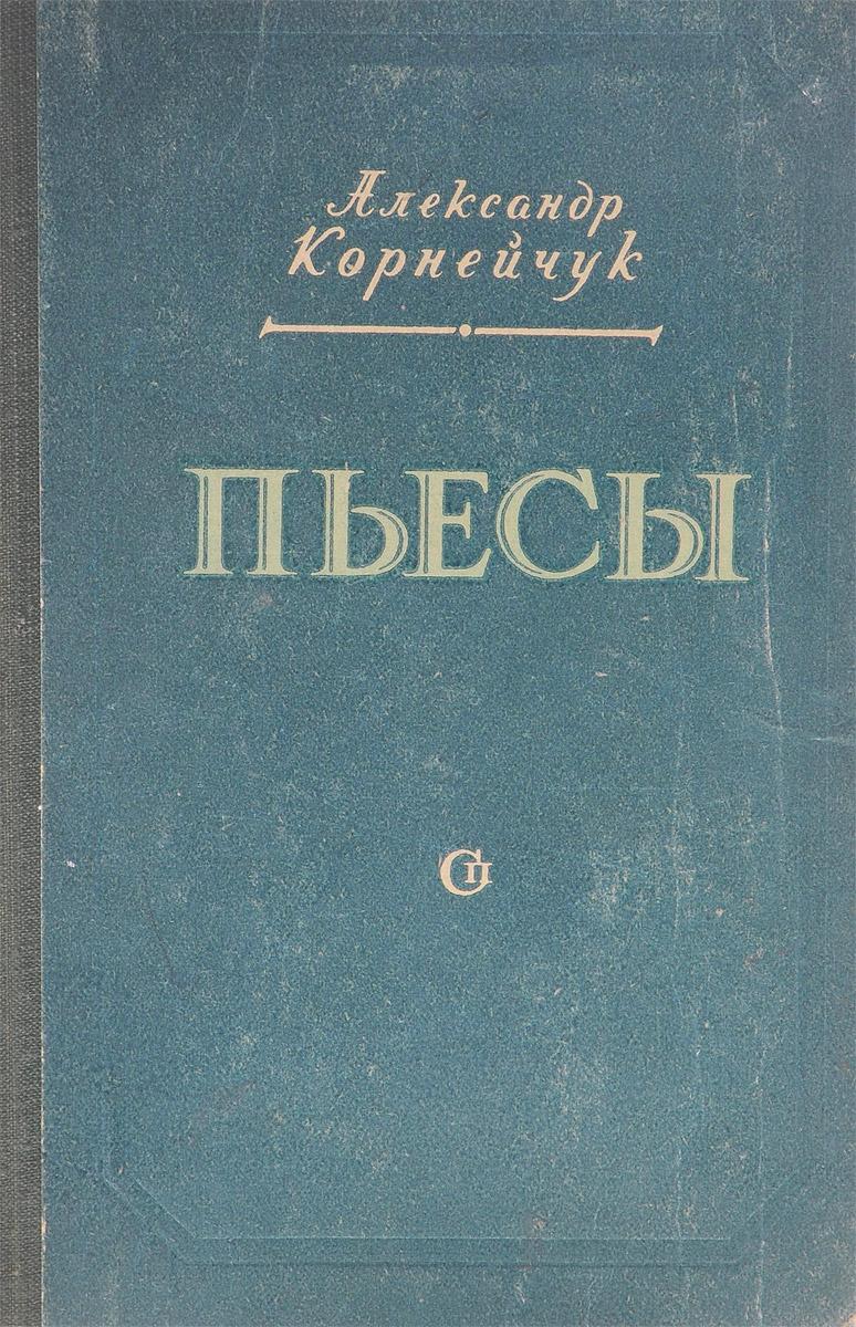 Александр Корнейчук А. Корнейчук. Пьесы