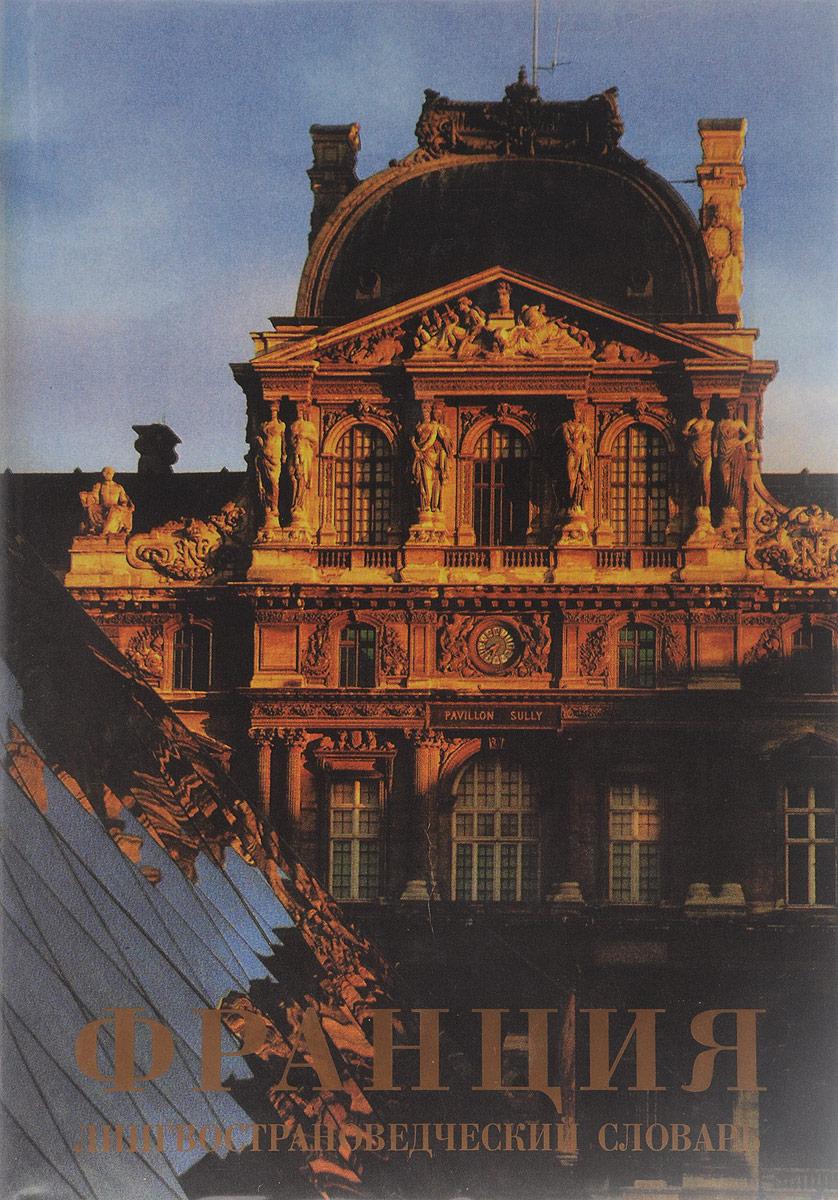 �������. ��������������������� ������� / La France: Dictionnaire de civilisation