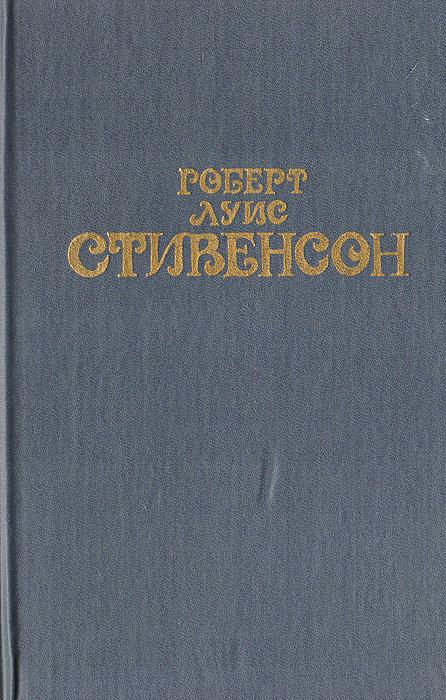 Роберт Луис Стивенсон. Собрание сочинений в 6 томах. Том 1