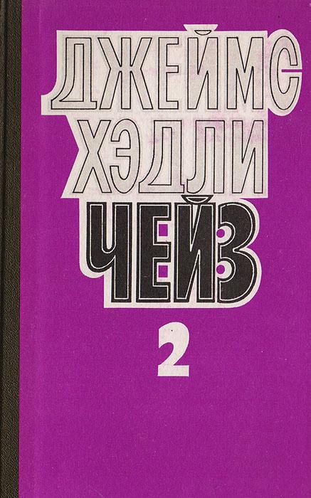 Джеймс Хэдли Чейз. Собрание сочинений в 8 томах. Том 2