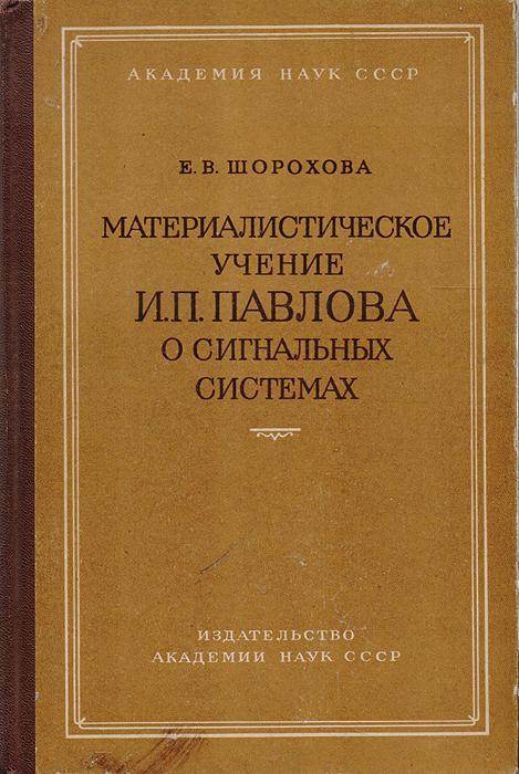 Материалистическое учение И. П. Павлова о сигнальных системах