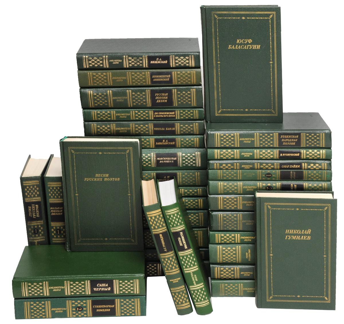 Библиотека поэта. Большая серия (комплект из 35 книг)