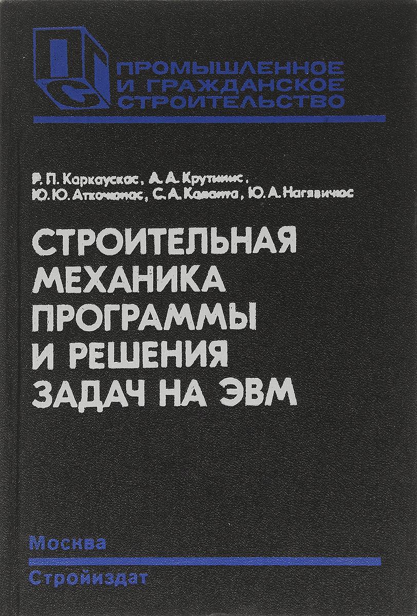 Строительная механика. Программы и решения задач на ЭВМ. Учебное пособие