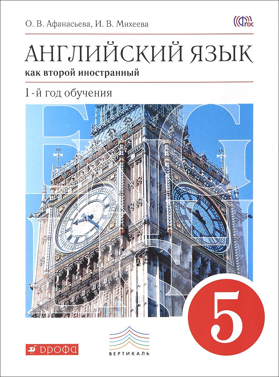 Английский язык как второй иностранный. 5 класс. 1 год обучения. Учебник