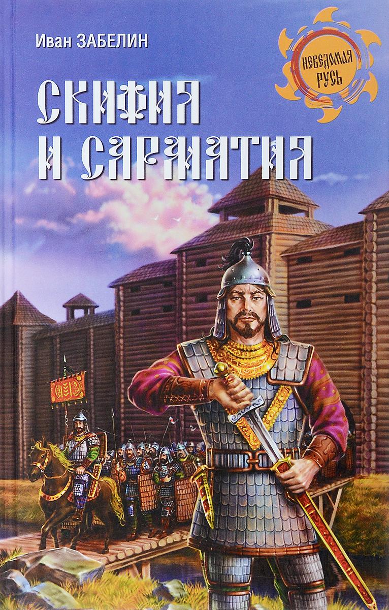Скифия и Сарматия ( 978-5-4444-3950-0 )