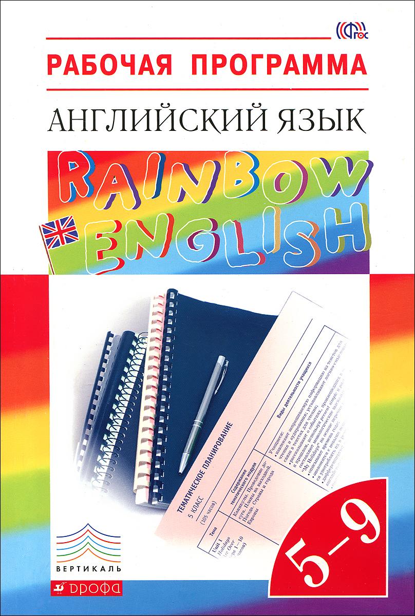 Английский язык. 5-9 классы. Рабочая программа. Учебно-методическое пособие