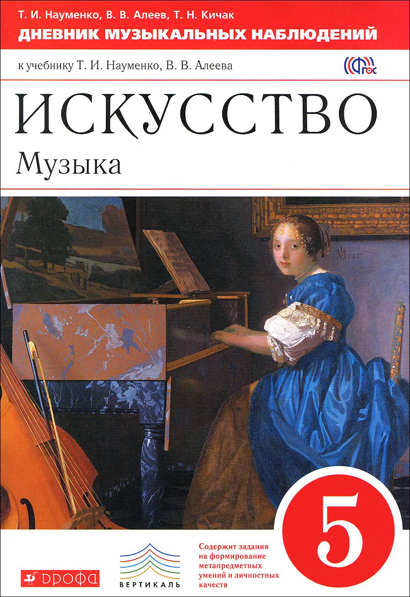 Искусство. Музыка. 5 класс. Дневник музыкальных наблюдений к учебнику Т. И. Науменко, В. В. Алеева ( 978-5-358-16275-4 )