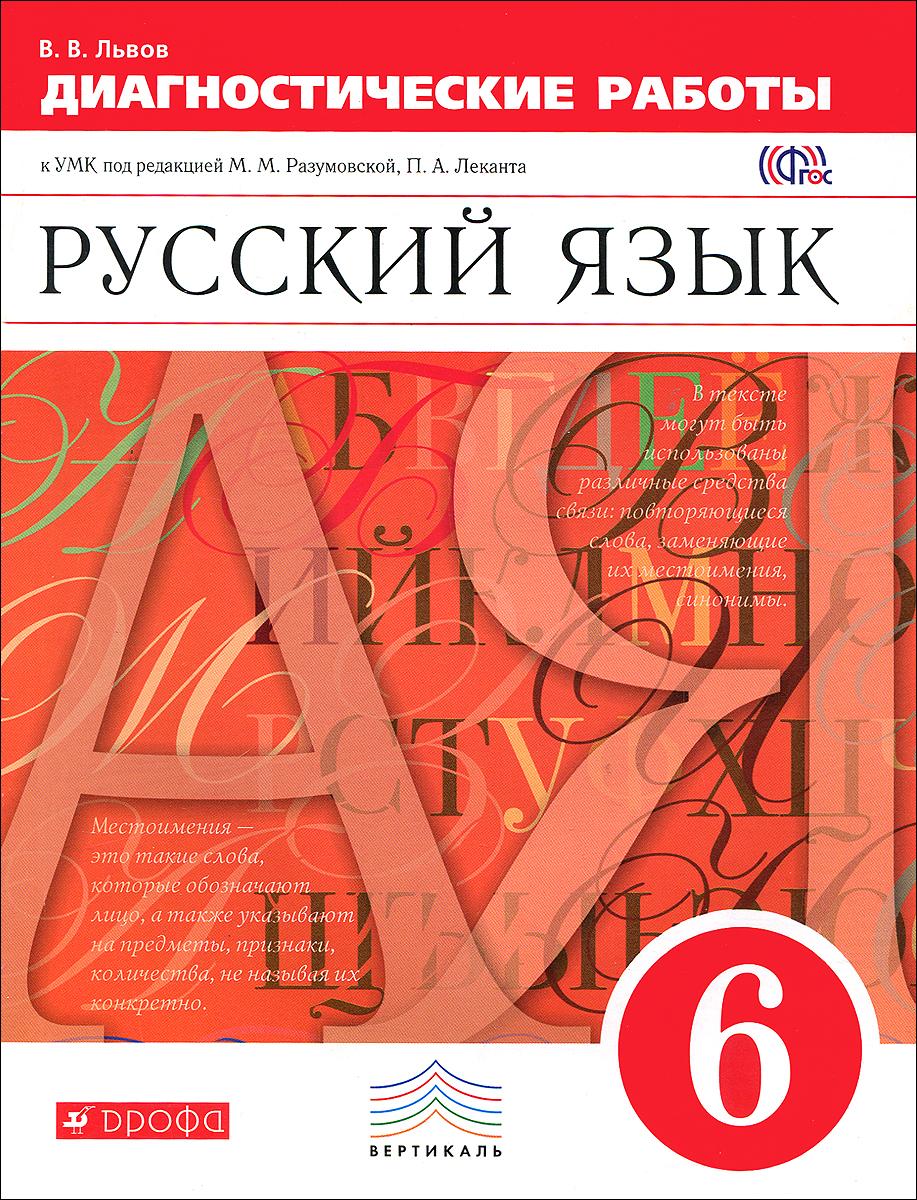 Решебник диагностических работ по русскому языку