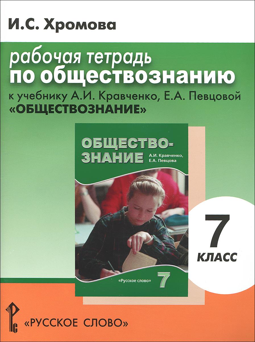 Обществознание. 7 класс. Рабочая тетрадь. К учебнику А. И. Кравченко, Е. А. Певцовой