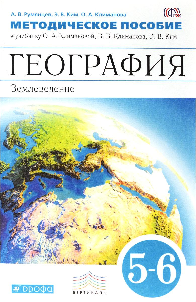 География. Землеведение. 5-6 классы. Методическое пособие к учебнику О. А. Климановой, В. В. Климанова, Э. В. Ким ( 978-5-358-15094-2 )