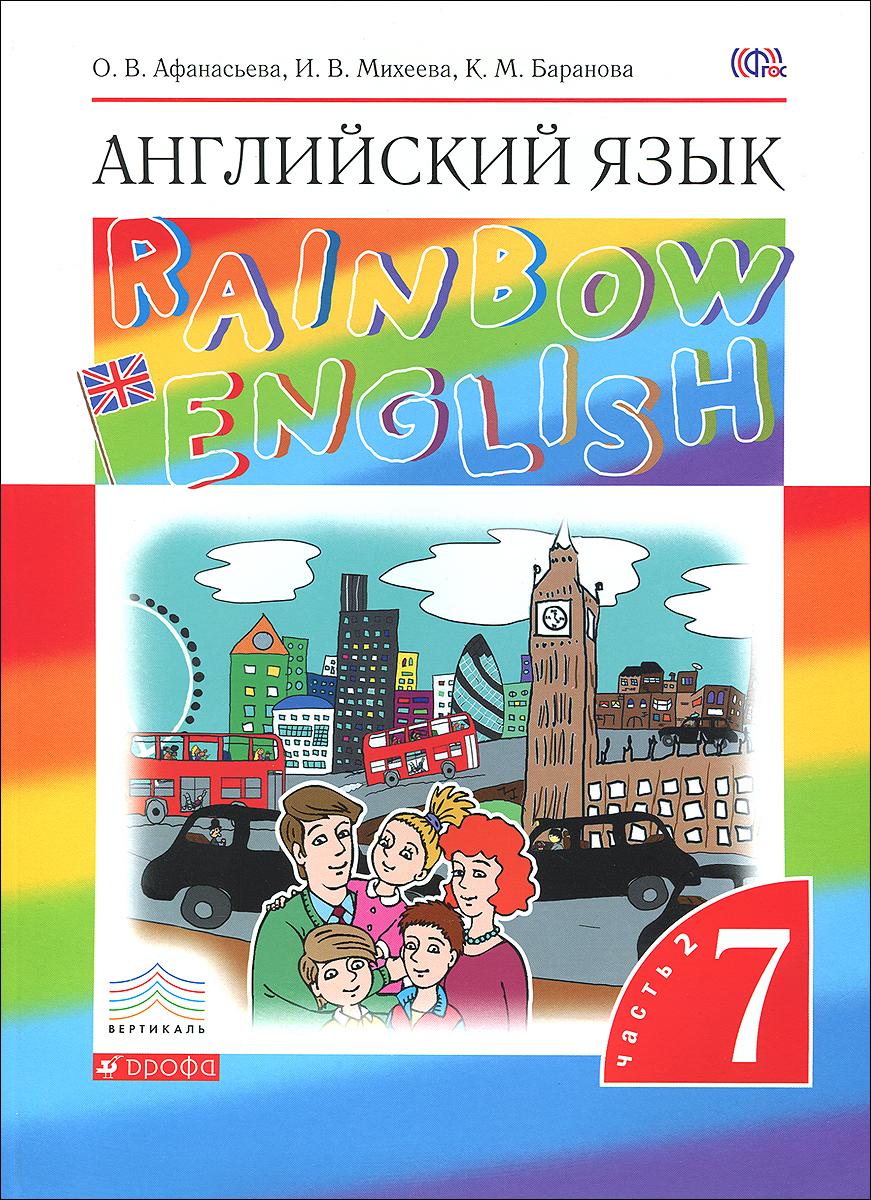 Английский язык. 7 класс. Учебник. В 2 частях. Часть 2