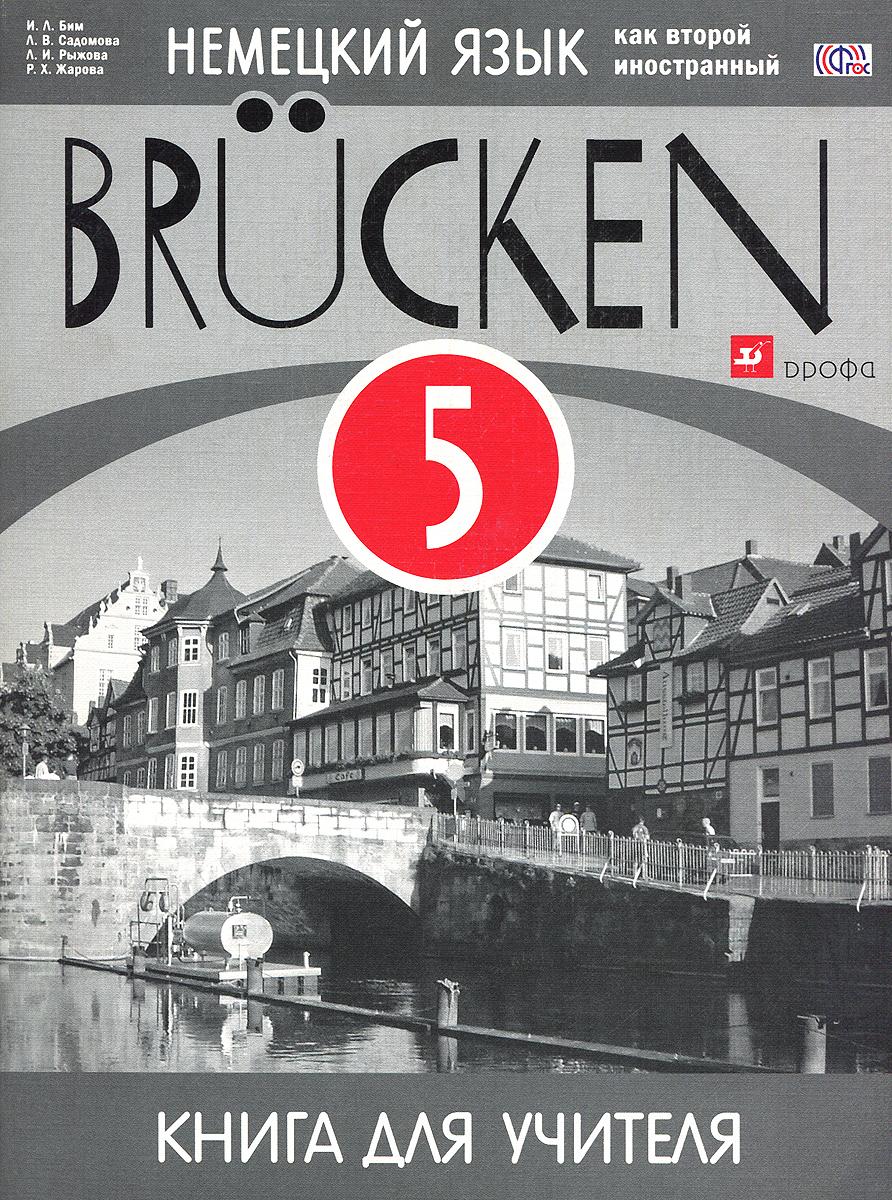 Немецкий язык как второй иностранный. 5 класс. 1-й год обучения. Книга для учителя ( 978-5-358-15078-2 )