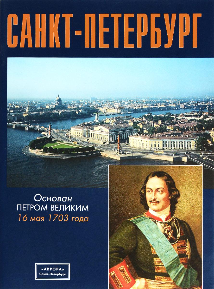 Санкт-Петербург ( 573000754-X )