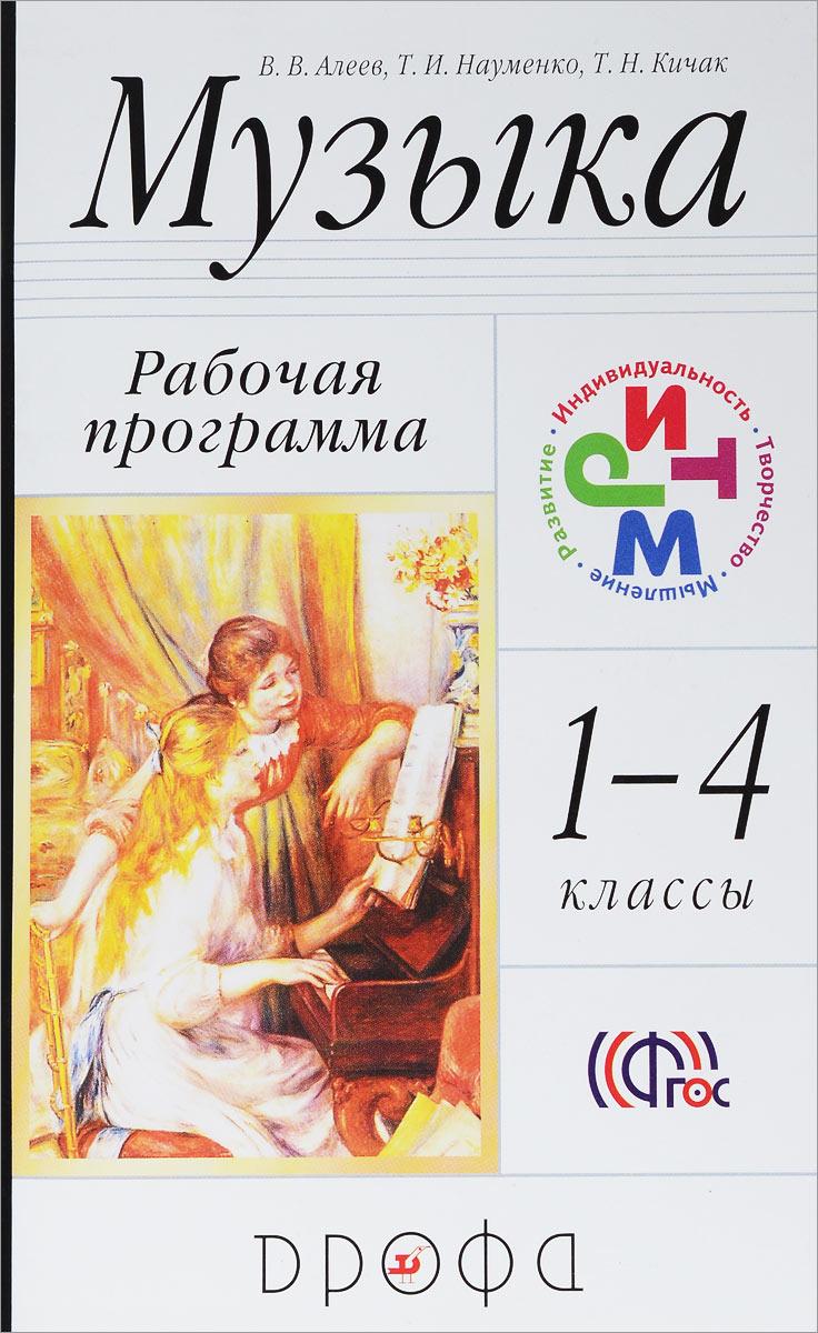 Музыка. 1-4 классы. Рабочая программа ( 978-5-358-14924-3 )