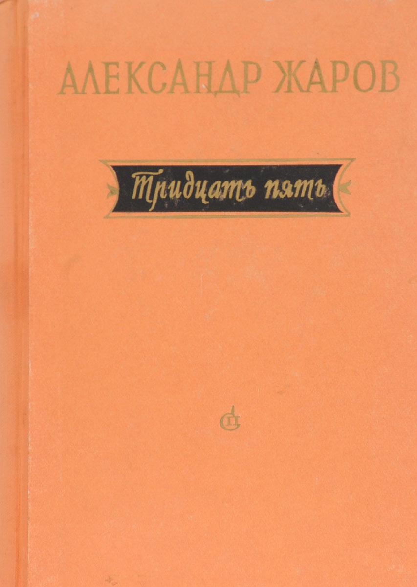 Александр Жаров Тридцать пять. Стихи и поэмы 1921-1956 гг.