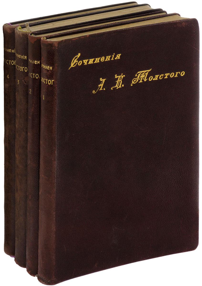 А. К. Толстой. Полное собрание сочинений в 4 томах (комплект из 4 книг)