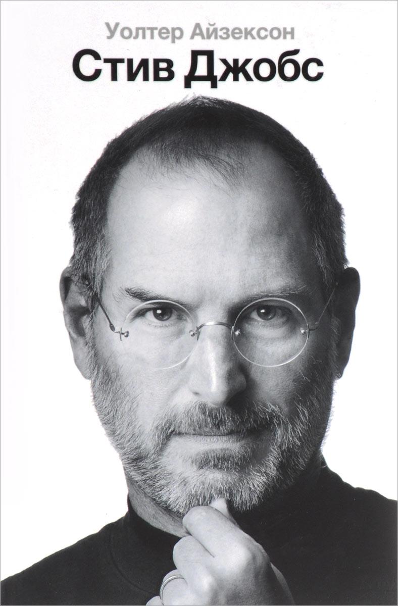 Стив Джобс ( 978-5-17-094173-5 )