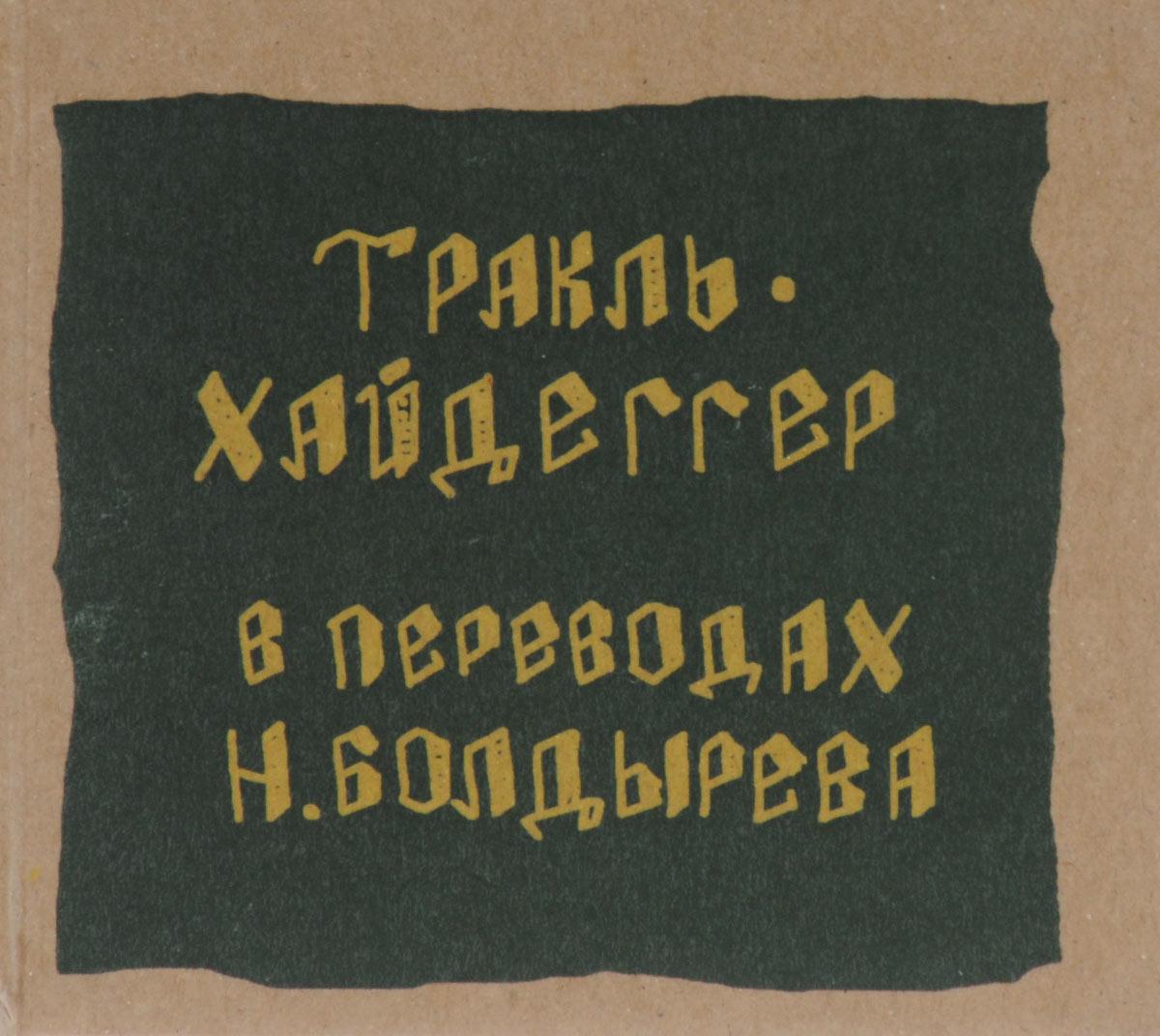 Георг Тракль. Песнь Отрешенного. Мартин Хайдеггер. Язык поэмы