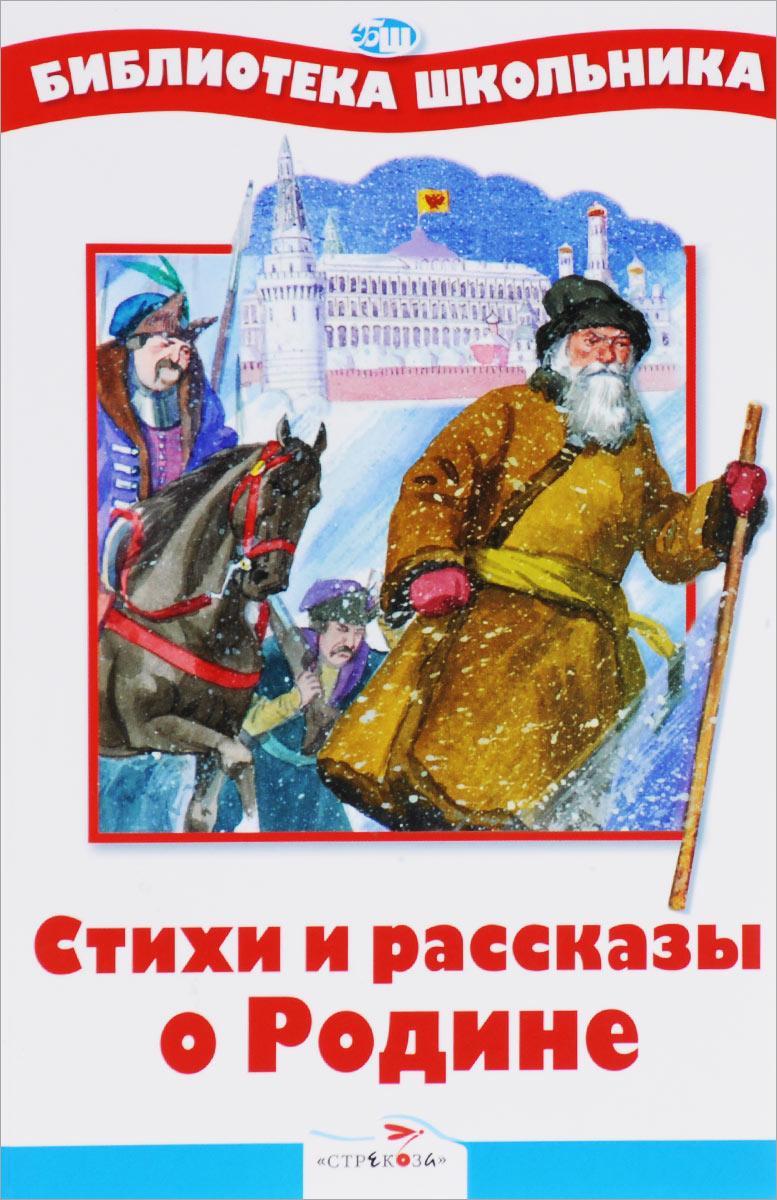 Стихи и рассказы о Родине ( 9785-9951-0813-9 )