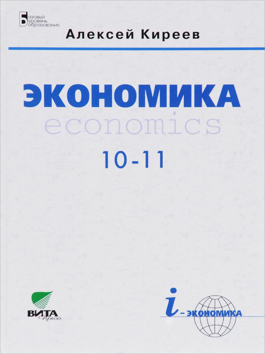Экономика. 10-11 класс. Учебник12296407Это первый в России интерактивный интернет-учебник по экономике. Он предполагает работу с источниками экономической информации, использование современных средств коммуникации, включая ресурсы Интернета, критическое осмысление экономической информации, экономический анализ общественных явлений и событий, освоение типичных экономических ролей через участие в обучающих играх и тренингах, моделирующих ситуации реальной жизни. Учебник написан языком делового общения - кратко, ясно и емко. Основные понятия тщательно отобраны, их определения выделены в тексте. Поскольку английский - основной язык делового общения в современном мире, для всех основных понятий приведен английский эквивалент. В конце учебника - двуязычный глоссарий.