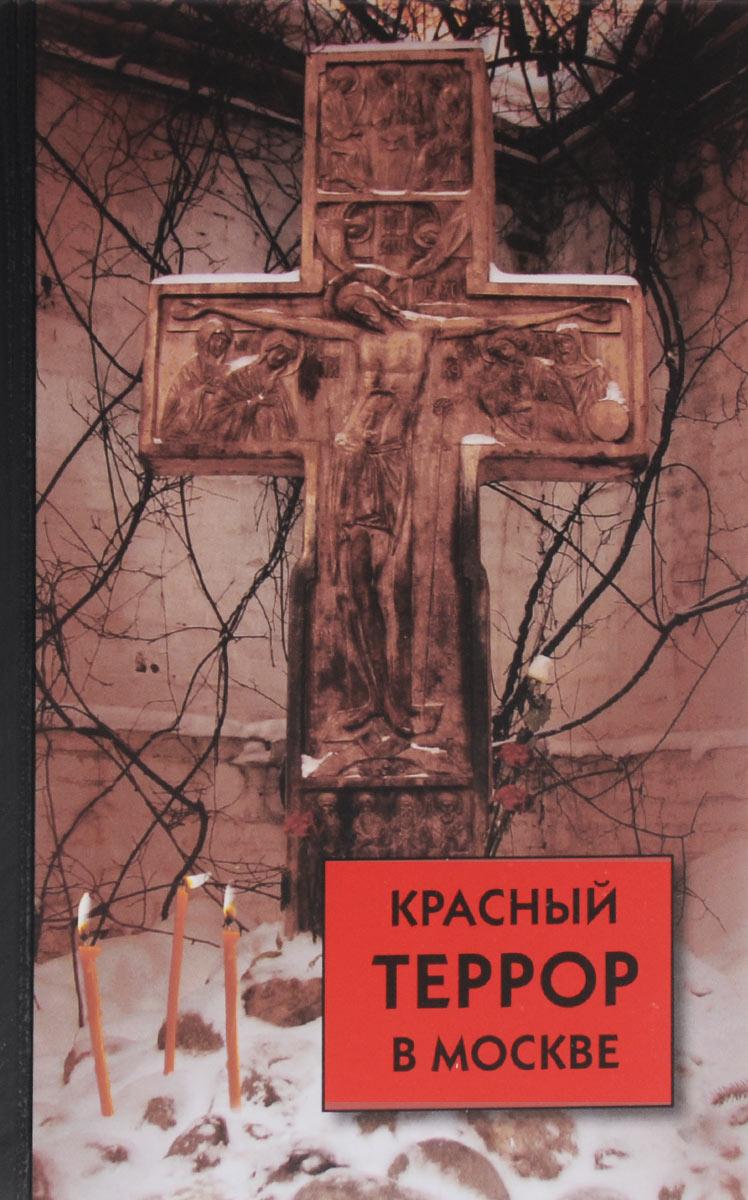 Красный террор в Москве. Свидетельства очевидцев ( 978-5-8112-5010-3 )