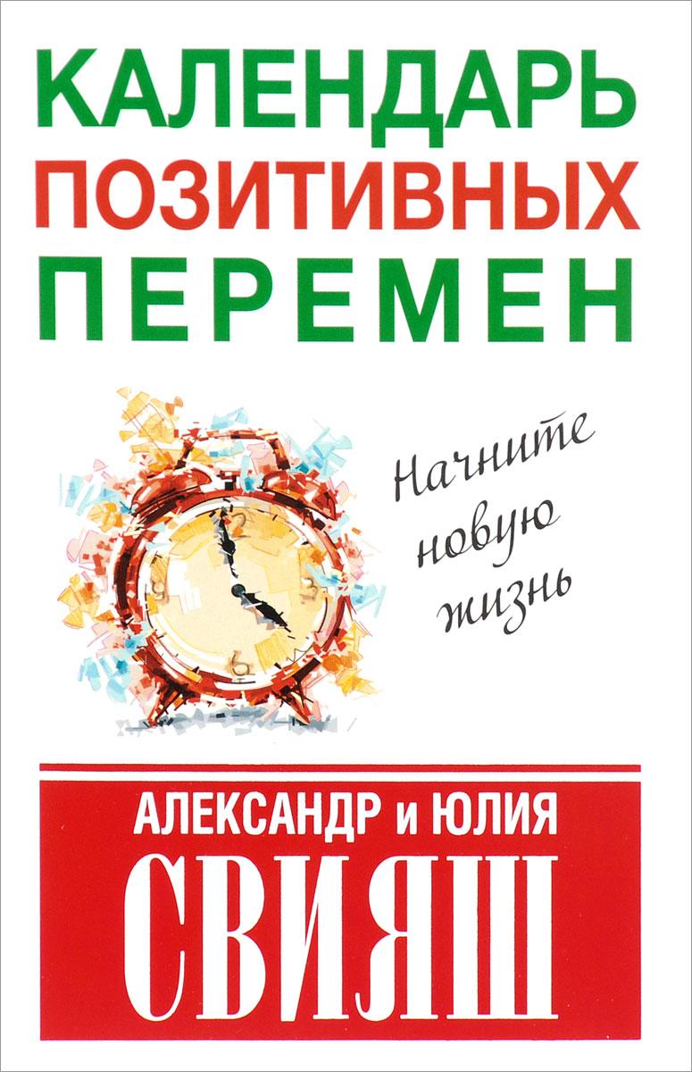 Календарь позитивных перемен ( 978-5-17-093102-6 )