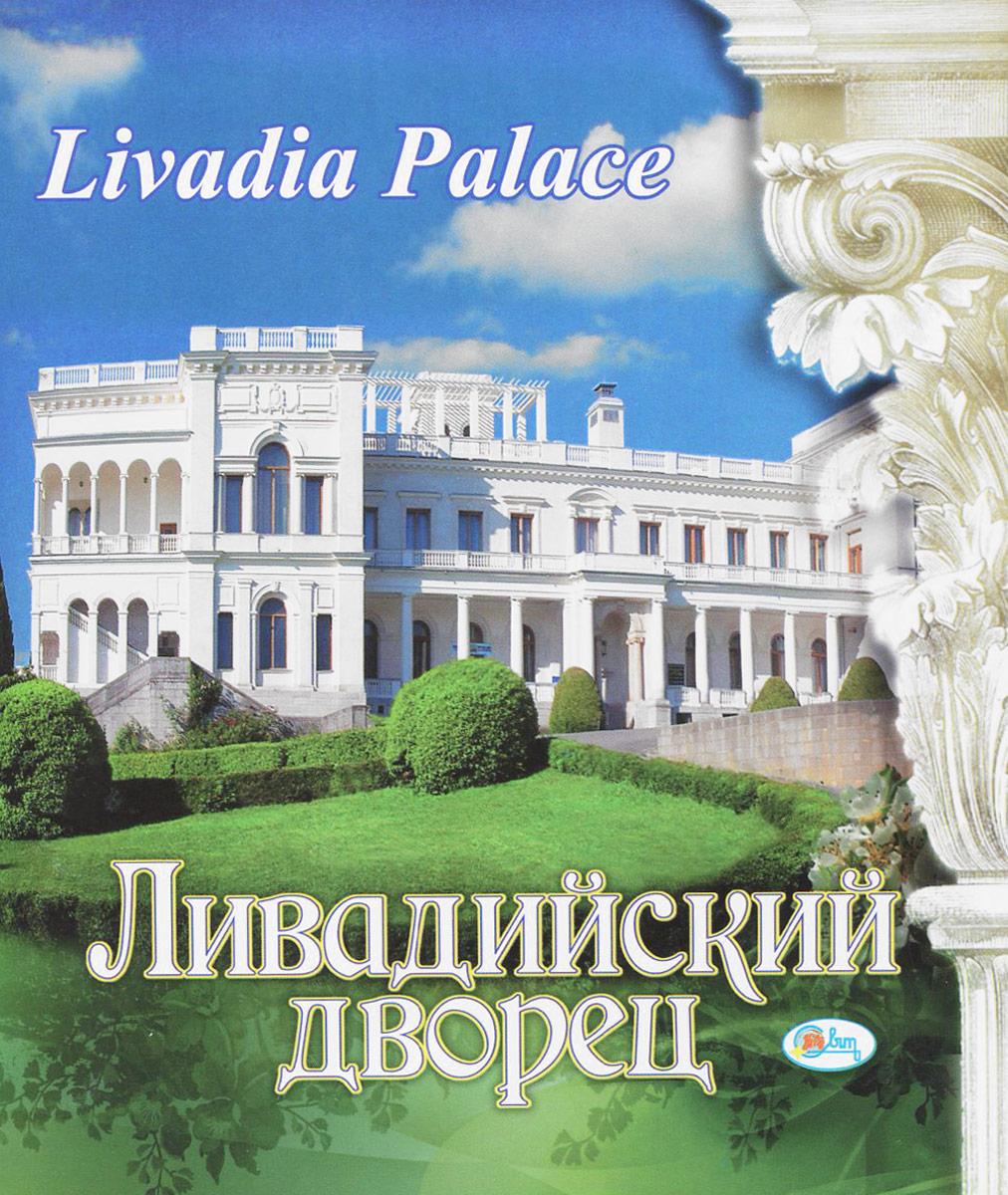 Livadia Palace / Ливадийский дворец. Фотоальбом