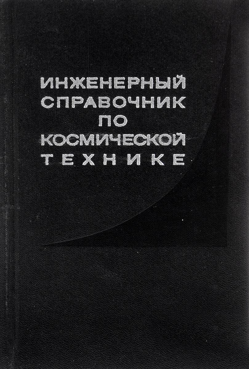 Инженерный справочник по космической технике