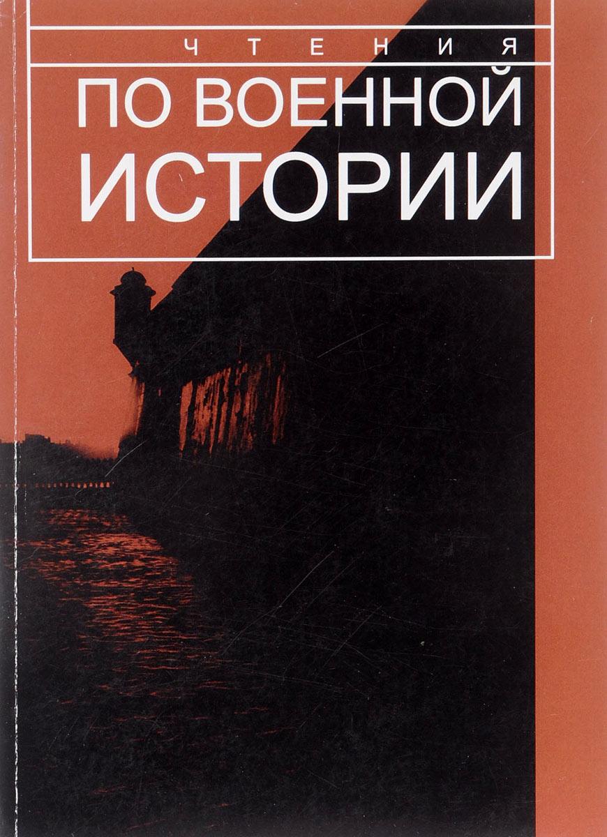 Чтения по военной истории