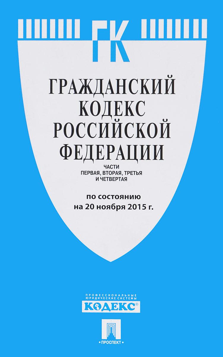 Гражданский кодекс Российской Федерации. Части 1, 2, 3 и 4 ( 978-5-392-20110-5 )