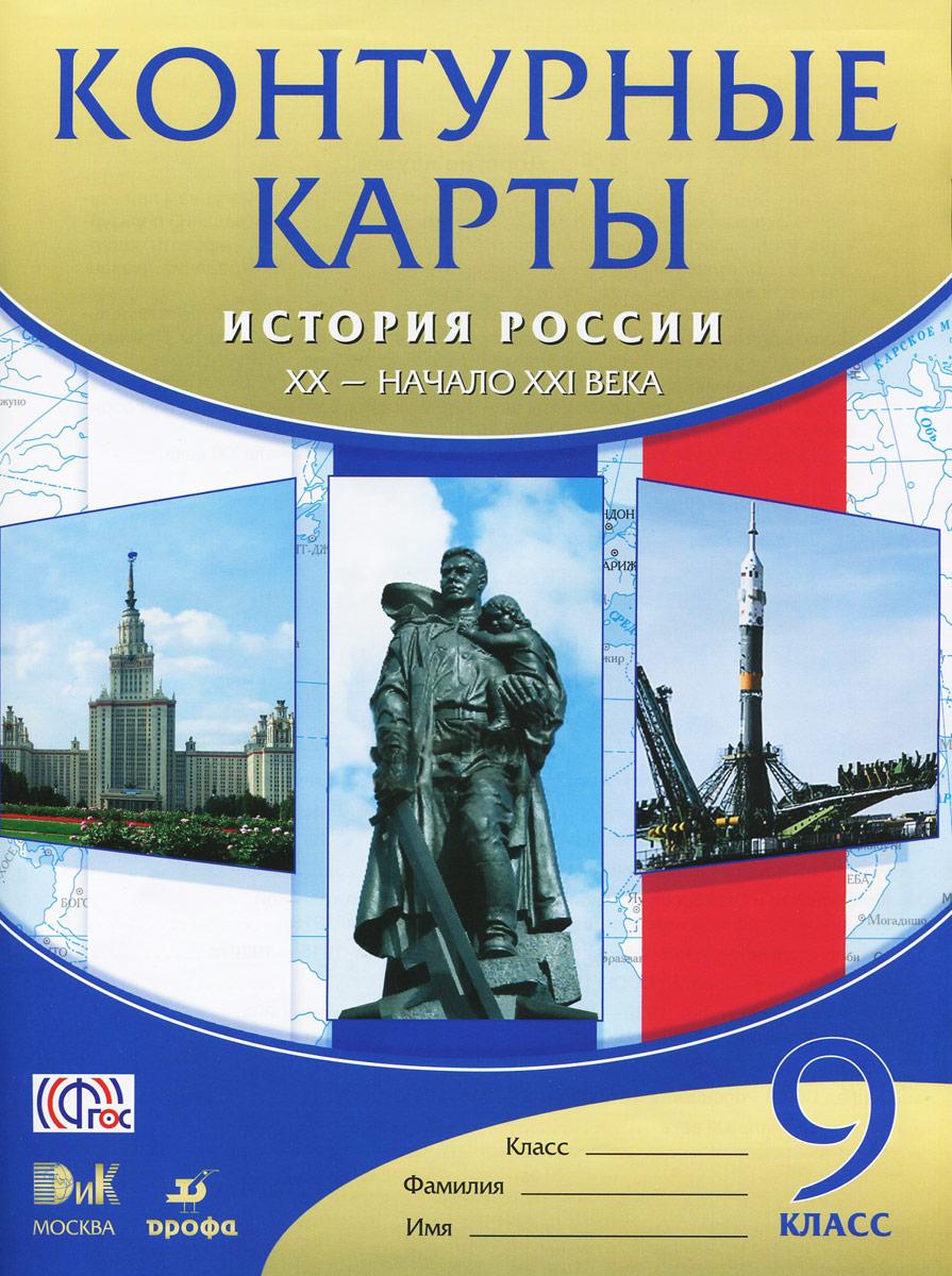 Книга история россии 20 век скачать