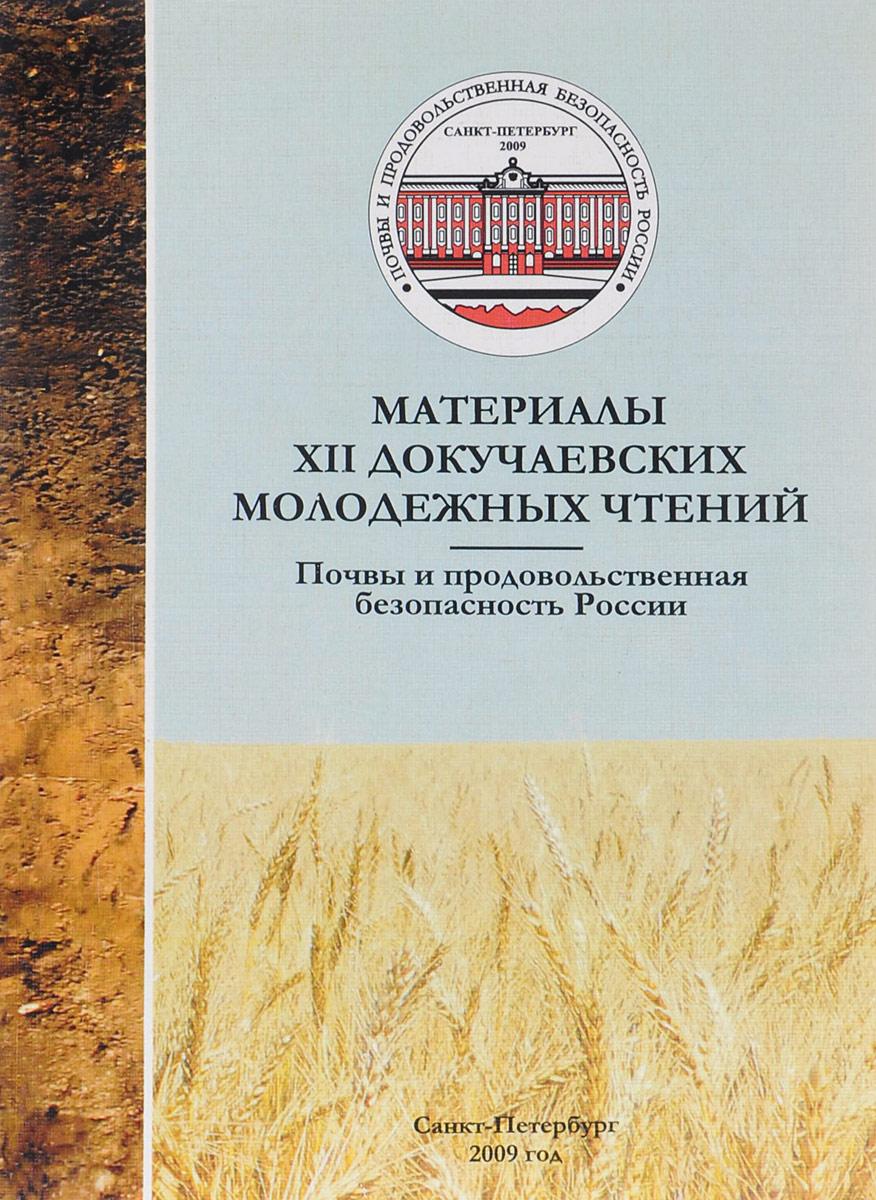 Материалы Всероссийской научной конференции XII Докучаевские молодежные чтения