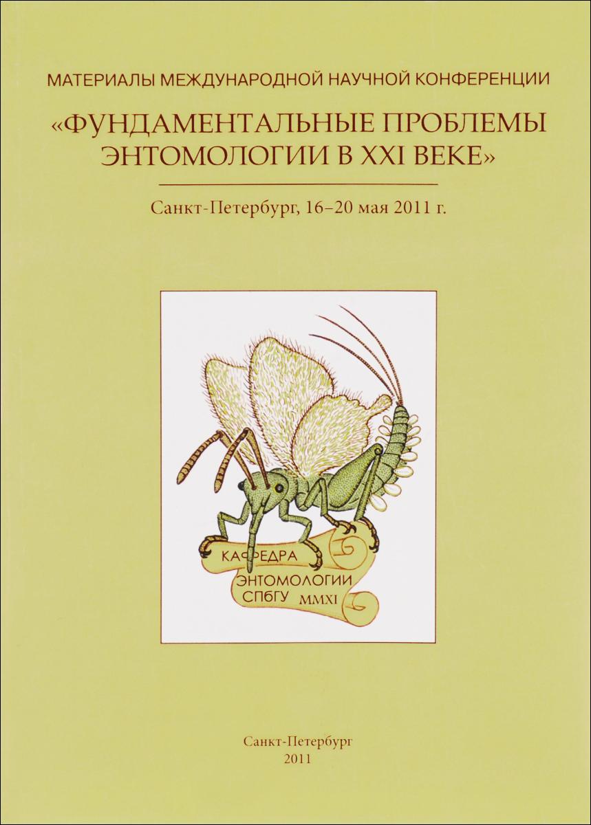 Материалы международной научной конференции