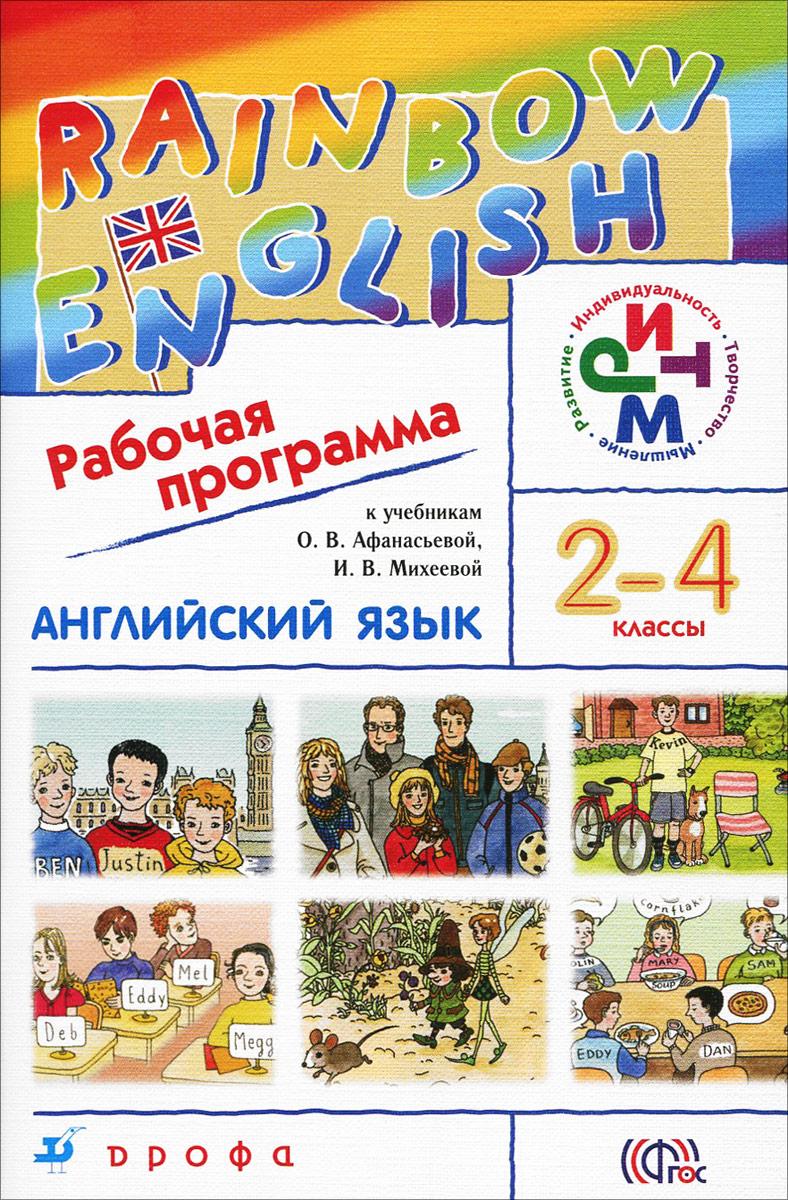 Английский язык. 2-4 классы. Рабочая программа