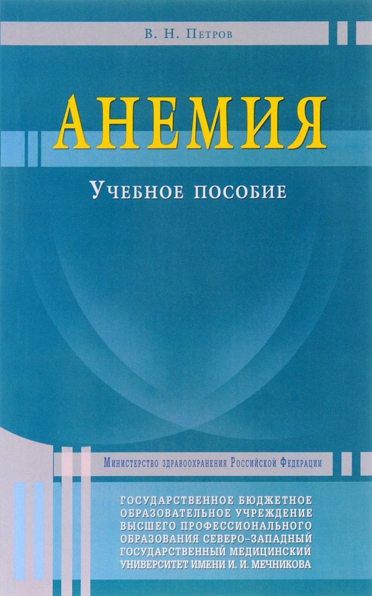 Анемия. Учебное пособие ( 978-5-4236-0298-7 )